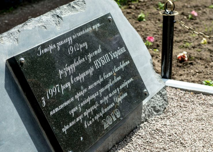 18 травня 2019 Немішаївський агротехнічний коледж Національного університету біоресурсів і природокористування України. День відкритих дверей.