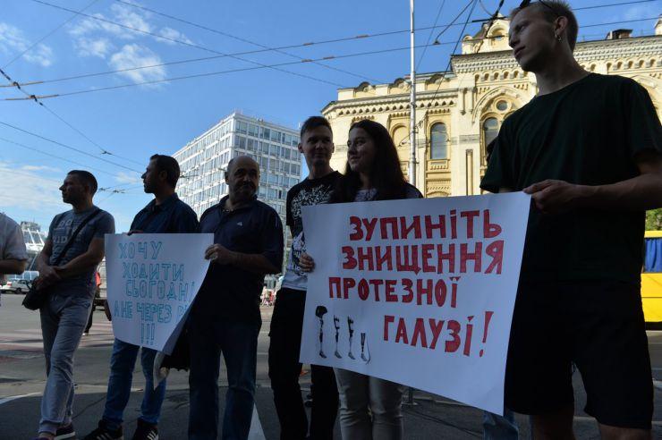Під стінами Міністерства соціальної політики України