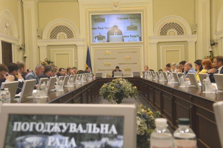 Засідання Погоджувальної ради депутатських фракцій (депутатських груп)