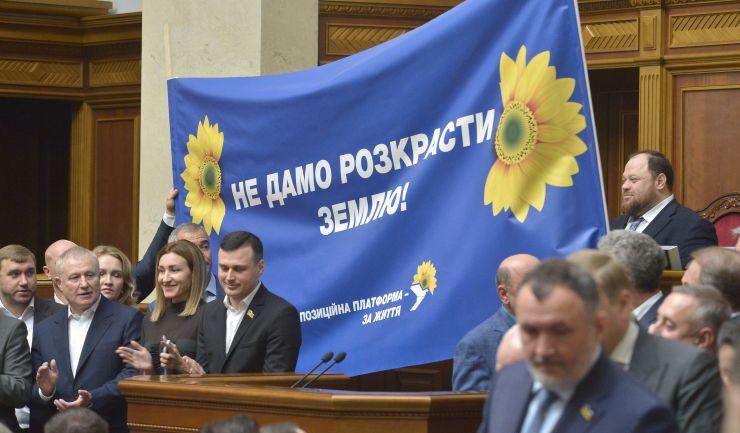 Пленарне засідання Верховної Ради України. Заява Опозиційного блоку. З фракцією і банером