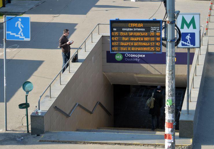 Київ, район метро Осокорки. Київ запровадив протиепідемічні заходи (епідемія коронавірусу) та обмеження, зачинено метро