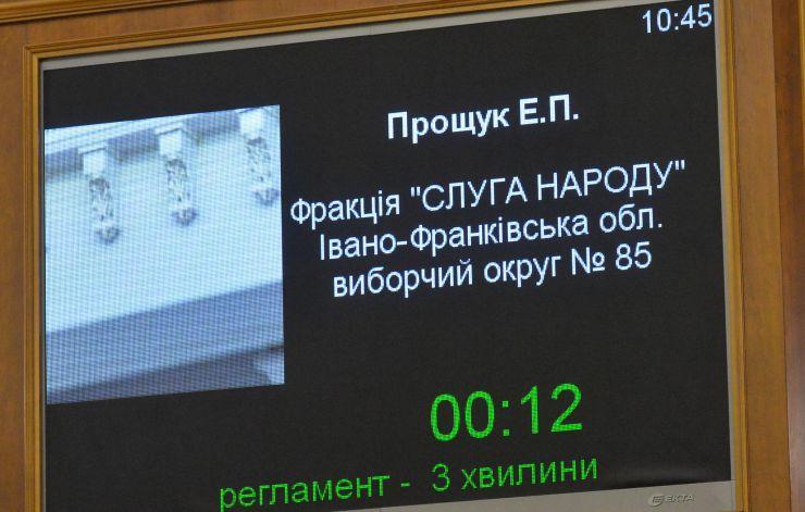 Ранкове пленарне засідання Верховної Ради України. Прощук