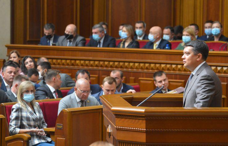 Пленарное заседание Верховной Рады Украины 7 сентября