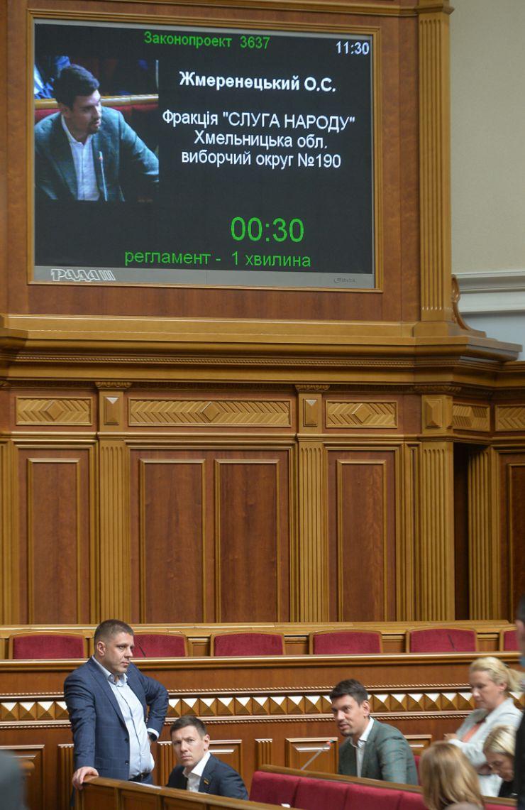 Пленарное заседание Верховной Рады Украины 8 сентября