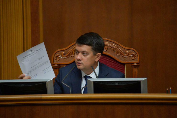Пленарное заседание Верховной Рады Украины  9 сентября