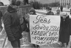 Мітинги 1993 рік.