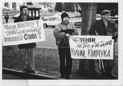 Мітинги. 1997 рік. I-VI