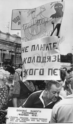 Мітинги. 1997 рік. VII-XII