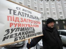 Мітинг біля КМУ, присвячений проблемі знищення історичного центру Києва.