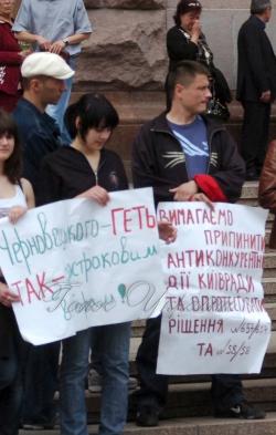 В рамках громадської акції протесту «За порушення Конституції та законів України Черновецького -- ГЕТЬ!».