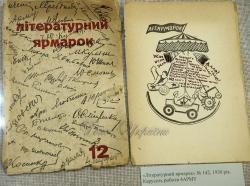 Виставка Альманах «Літературний ярмарок»: територія свободи відкрилась і триватиме до кінця місяця у Національному музеї літератури України