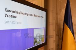 У Верховній Раді України в рамках Міжнародного тижня законодавчої відкритості відбулася презентація Комунікаційної стратегії парламенту на 2017-2021 роки.