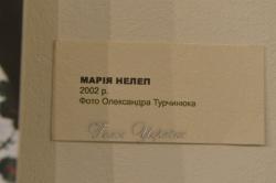 У Києві, в Музеї Івана Гончара 6 березня відкрили виставку мисткині українського наїву Марії Нелеп.