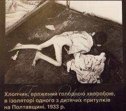 У Верховній Раді України відкрито документально-публіцистичну виставку