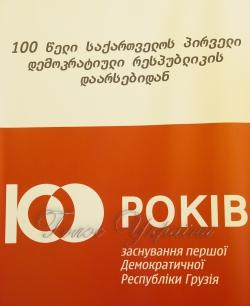 Відбулася презентація фотовиставки «Перша Грузинська Демократична Республіка».