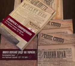 В Історико-меморіальному музеї Михайла Грушевського відбулася презентація серії видань Інституту законодавства Верховної Ради України