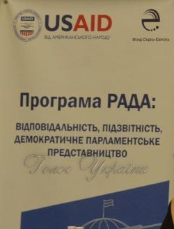 Координаційна зустріч представників проектів міжнародної технічної допомоги (IPTAC) на тему: