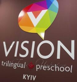 Вчора в столиці відбулося презентація першого в Україні  тримовного дошкільного закладу мережі «Vision Preschool Network».