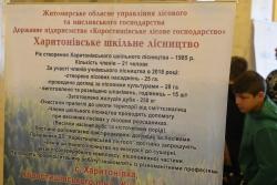 Шкільні лісництва Житомирської області презентували у ВР свої здобутки у збереженні поліських лісів