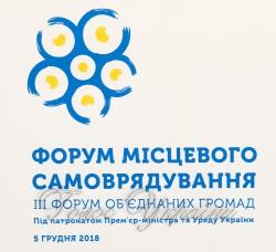 У Києві відкрився масштабний Форум місцевого самоврядування, в рамках якого - ІІІ Форум об'єднаних громад.
