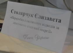 Виставка наукових робіт НАН України