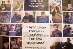 Голова Верховної ради України Андрій Парубій взяв участь у завершальному етапі акції Всеукраїнського переписування Біблії