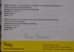 Відкриття виставки копій старовинних карт України за участі міністра закордонних справ України Павла Клімкіна.