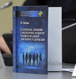 У Києві відбулась презентація книги Віктора Гвоздя