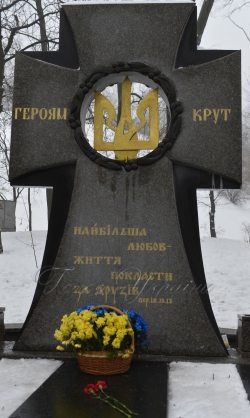 Покладання квітів до Пам'ятного Хреста Героям Крут