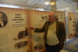 Відкриття експозиції «Почесні громадяни міста Києва»