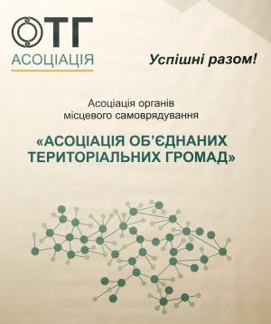 Загальні Збори Асоціації об'єднаних територіальних громад