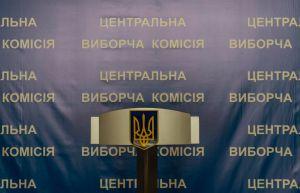 Брифінг у ЦВК на тему виборів президента України (31 березня 2019 року)