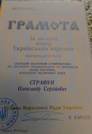 Андрій Парубій вручив Грамоту  «За заслуги перед українським народом»