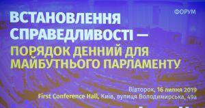 Встановлення справедливості - порядок денний для майбутнього парламенту