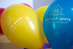 Відкриття Освітнього центру Верховної Ради України