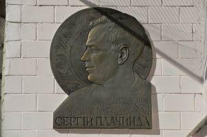 У Києві відкрили меморіальну дошку на честь видатного українського письменника та громадського діяча Сергія Плачинди.