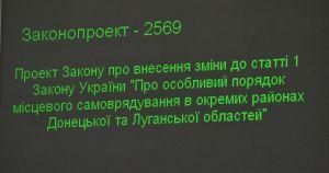 Пленарне засідання Верховної Ради України. Прийнято Закон