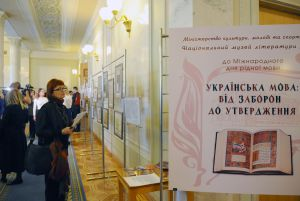 До Міжнародного дня рідної мови у ВР розгорнуто фотовиставку «Українська мова: від заборон до утвердження»
