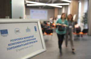 Стратегічна сесія - Розробка концепції комплексної програми парламентської просвіти у ВР