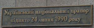 Урочисті заходи з нагоди 30-ї річниці підняття українського національного прапора над столицею.