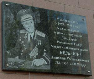 Торжественное открытие мемориальной доски в честь Дня Победы над нацизмом во Второй Мировой войне на доме, где жил выдающийся боевой летчик генерал-лейтенант авиации А.К. Недбайло