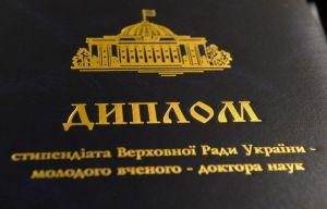 Председатель Парламента Дмитрий Разумков принял участие в торжественной церемонии вручения дипломов стипендиатов Верховной Рады Украины 2020 года.