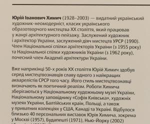 Председатель Верховной Рады Украины Дмитрий Разумков принял участие в открытии выставки произведений Юрия Химича с Крымского цикла ко Дню памяти жертв депортации крымскотатарского народа
