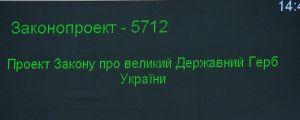 Внеочередная сессия Верховной Рады Украины 24 августа.